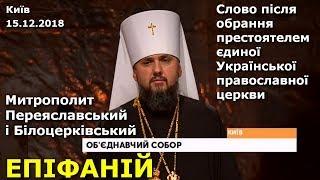 Митрополит ЕПІФАНІЙ: слово до вірян / Софійська площа • Київ // 15 грудня 2018 року