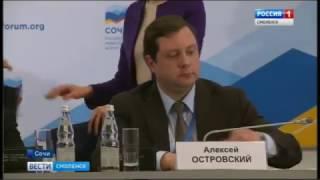 Смоленская область продолжает собирать инвестпроекты на всероссийском сочинском форуме(, 2017-02-28T13:23:27.000Z)