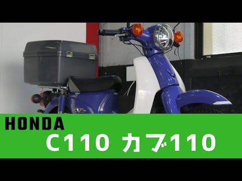 HONDA JA07 C110 カブ110 参考動画