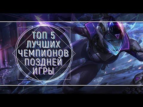 видео: ТОП 5 ЧЕМПИОНОВ ЛЕЙТ ГЕЙМА | ТОПОВАЯ ЛИГА league of legends