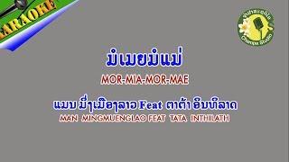 ມໍເມຍມໍແມ່ ຄາຣາໂອເກະ KARAOKE ແມນ ມິ່ງເມືອງລາວ Feat ຕາຕ້າ ອິນທິລາດ มอเมียมอแม่