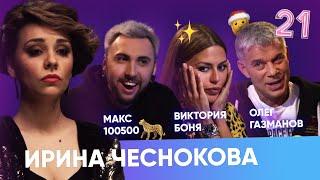 Макс +100500, Виктория Боня, Олег Газманов. Бар в большом городе. Выпуск 21