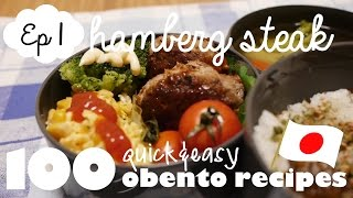 Ep.1 Hamberg Steak Bento (100 Quick & Easy Obento Recipes)