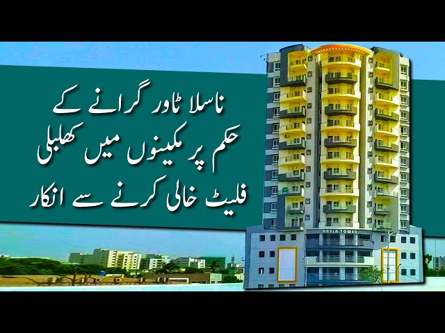 Residents Reaction On Demolition Of Nasla Tower In Karachi