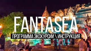 Шоу Фантазия FantaSea Программа экскурсии Инструкция Остров Сокровищ