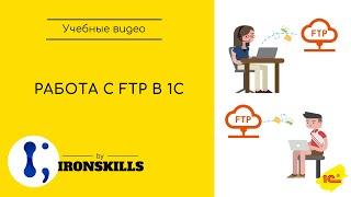 Работа с FTP в 1С