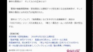 「サイレーン」が連続ドラマ化 主演は松坂桃李と木村文乃 ねとらぼ 8月7...