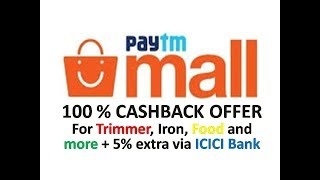 Paytm Mall 100% Cash Back Offer    Live