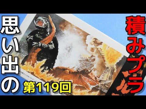 119 冷凍怪獣バルゴン □強力ゼンマイ付□   『NITTO 歩く怪獣シリーズ』