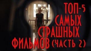 ТОП-5 САМЫХ СТРАШНЫХ ФИЛЬМОВ часть 2/3 (