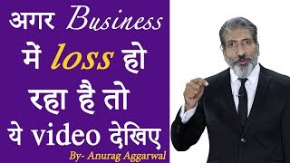 How to turn loss into profit; motivational talk by Anurag Aggarwal