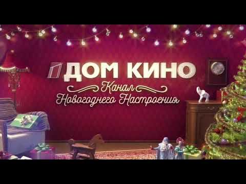 "Смена логотипа канала ""Дом Кино"" на новогодний (01.12.2018)"
