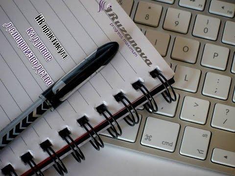 Какие документы обязательно должны быть в кадрах