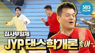 [집사부일체] JYP 박진영(Park jin young) 댄스학개론 / 'Master in the House' Special MP3