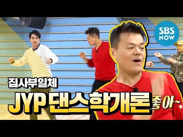 [집사부일체] JYP 박진영(Park jin young) 댄스학개론 / Master in the House Special
