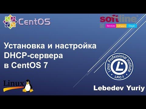 Установка и настройка DHCP-сервера в CentOS 7