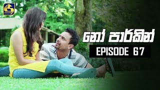 NO PARKING EPISODE 67 || ''නෝ පාර්කින්'' ||24th September 2019 Thumbnail