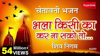 भला किसी का कर ना सको तो बुरा किसी का मत करना । चेतावनी भजन original chetawani bhajan shiv nigam