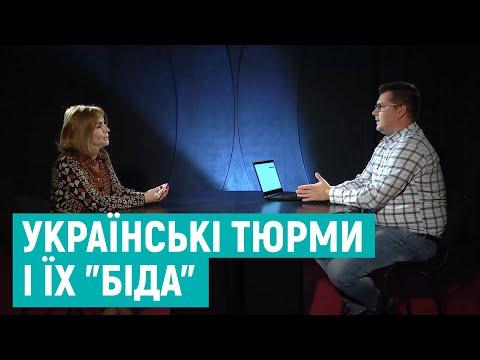 Суспільне Рівне: Проблеми українських тюрем та СІЗО, шахрайство та закриття. Інтерв'ю з Оленою Висоцькою
