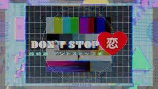 超特急 「Don't Stop恋」 Teaser