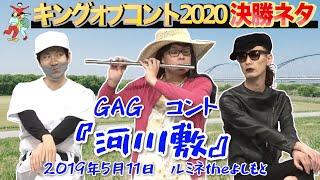 GAG キングオブコント2020「河川敷」