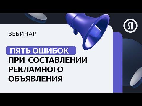видео: 5 ошибок при составлении рекламного объявления. Яндекс.Директ - с чего начать
