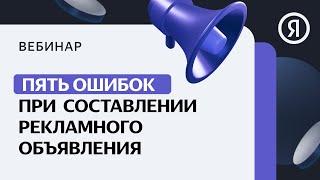 5 ошибок при составлении рекламного объявления. Яндекс.Директ - с чего начать