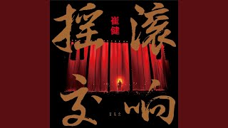 Kuan Rong (Live)