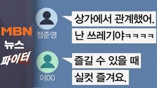MBN 뉴스파이터-그들만의 대화…자랑하듯 영상 공유하며 '낄낄'