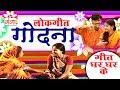 गोदना - Maithili Lokgeet 2017 | Geet Ghar Ghar Ke | Maithili Hit Video Songs