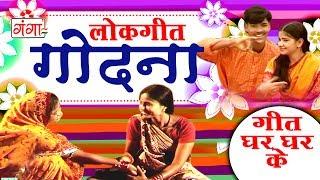Video गोदना - Maithili Lokgeet 2017 | Geet Ghar Ghar Ke | Maithili Hit Video Songs download MP3, 3GP, MP4, WEBM, AVI, FLV Oktober 2018