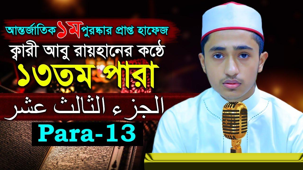 """পৃথিবীর সেরাকন্ঠে """"১৩তম পারা"""" Para 13 Quran Tilawat আবু রায়হান Qari Abu Rayhan تلاوة القرآن الجزء ا"""