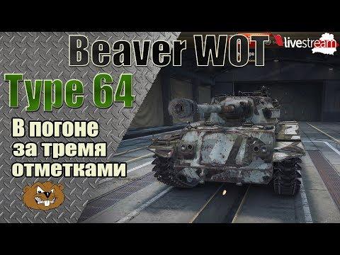 Type 64 Три отметки (93,73%) Стрим [World of Tanks] thumbnail