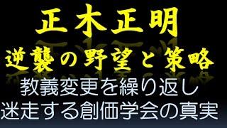 03正木正明 谷川佳樹への逆襲の野望と策略 創価学会の教義変更・会則改正の裏事情