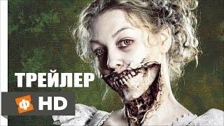 Гордость, предубеждение и зомби \ Pride and Prejudice and Zombies (2016) | Русский Трейлер