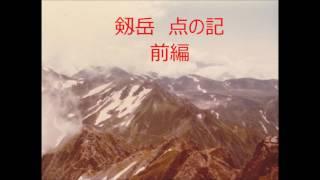 剱岳 点の記  前編