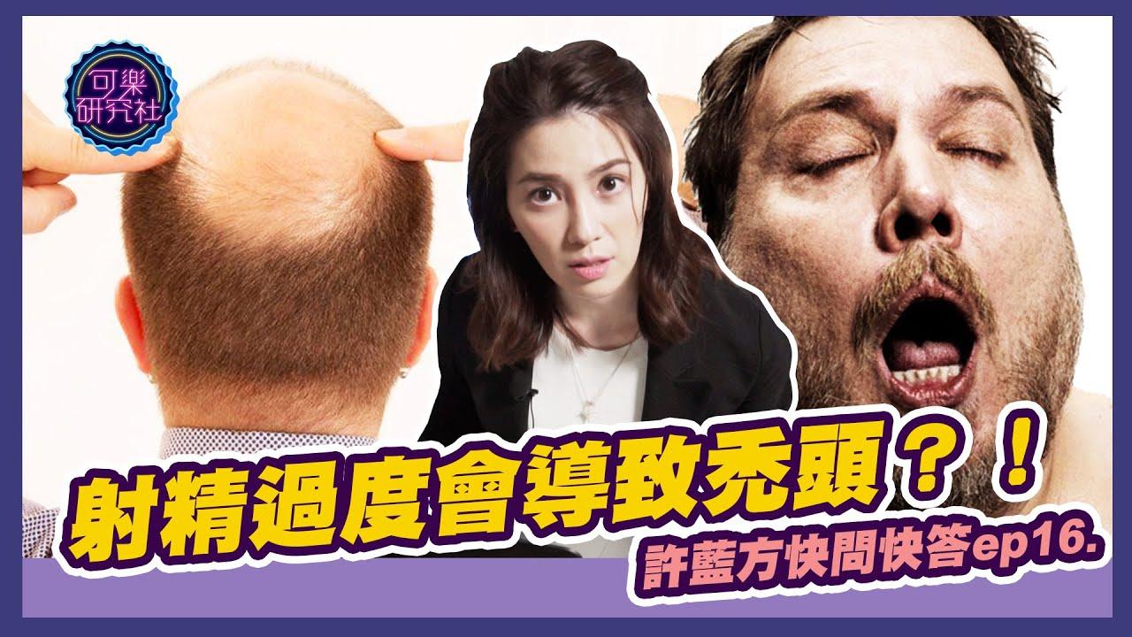 射精過度會導致禿頭!?|許藍方粉絲快問快答ep.16 #可樂研究社