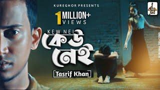 Keu Nei   কেউ নেই   Kureghor Original Track 44   Tasrif Khan   Bangla New Song 2019  