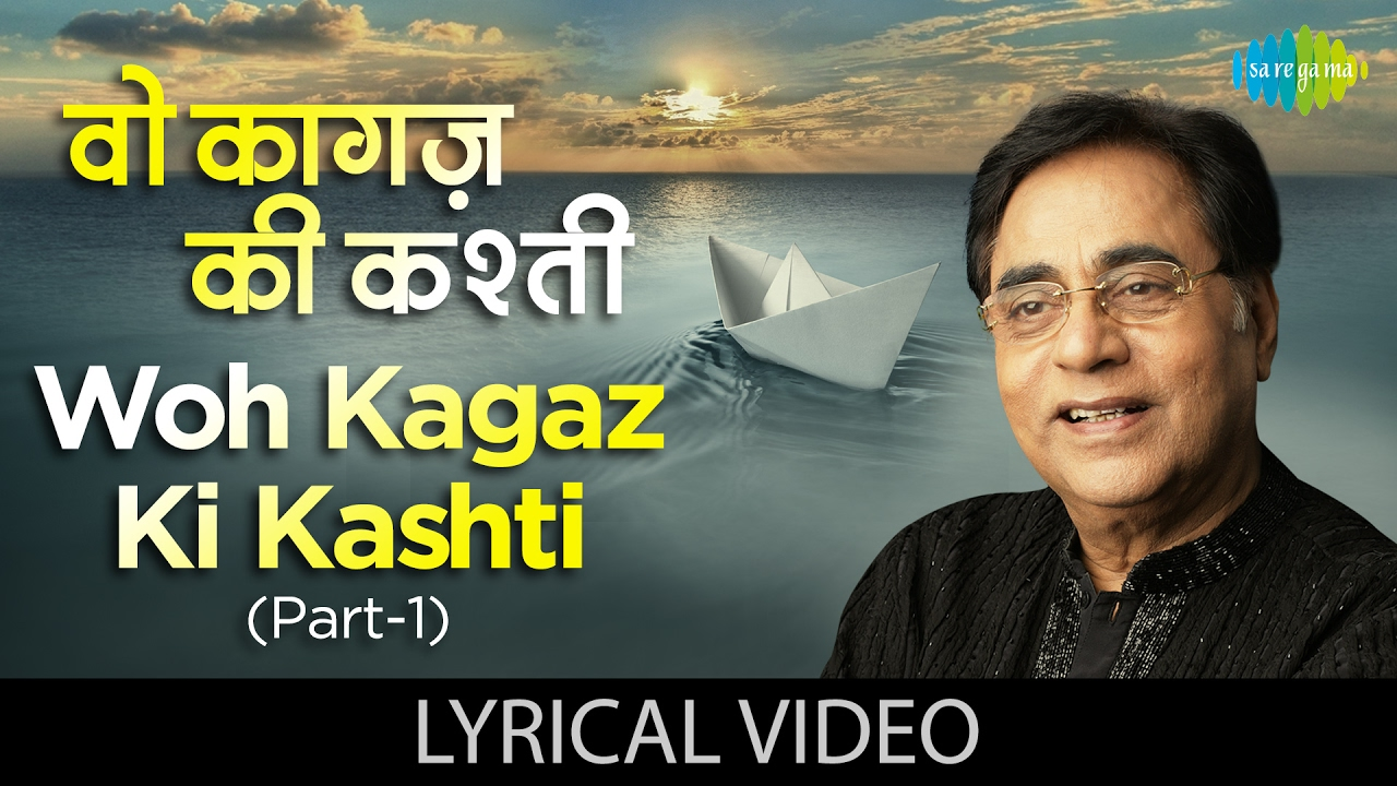 Woh Kagaz Ki Kashti Lyrics | Aaj (1990) Songs Lyrics ...