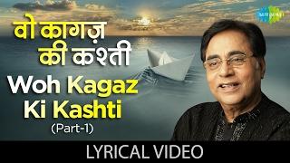 Woh Kagaz Ki Kashti(Part 1) with lyrics | वो कागज़ की कश्ती (भाग १) गाने के बोल | Aaj