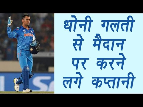MS Dhoni demanded review, forgets he is not...