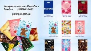 http://paketpak.com.ua/   КАТАЛОГ(Полиэтиленовые пакеты существенно облегчают жизнь современного человека, а возможность купить их оптом,..., 2014-11-22T09:29:55.000Z)