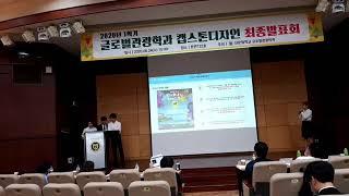 2020캡스톤디자인발표대회(6팀)국제레저관광학과(선문대…