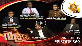 Hiru TV Balaya | Episode 369 | 2020-10-15 Thumbnail