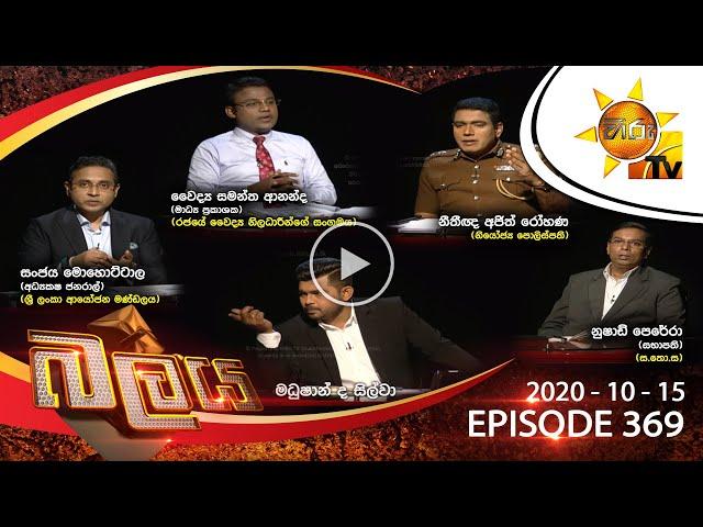 Hiru TV Balaya   Episode 369   2020-10-15