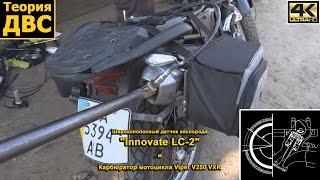 Широкополосный датчик кислорода 'Innovate LC-2' и Карбюратор мотоцикла Viper V250 VXR