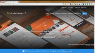 Уроки Adobe Muse CC   1.Введение