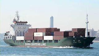 XIANG XING - China Shipping Line container ship