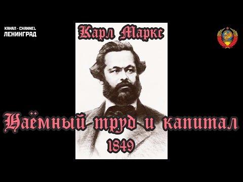Карл Маркс. Наёмный