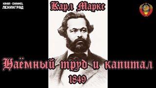 Карл Маркс Наёмный труд и капитал 1849 Аудиокнига Русский